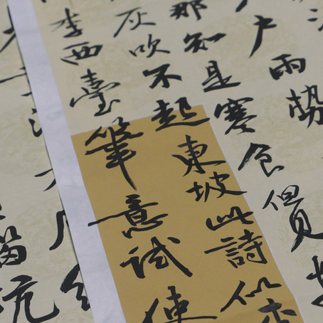 Chinese Calligraphy in the Present
