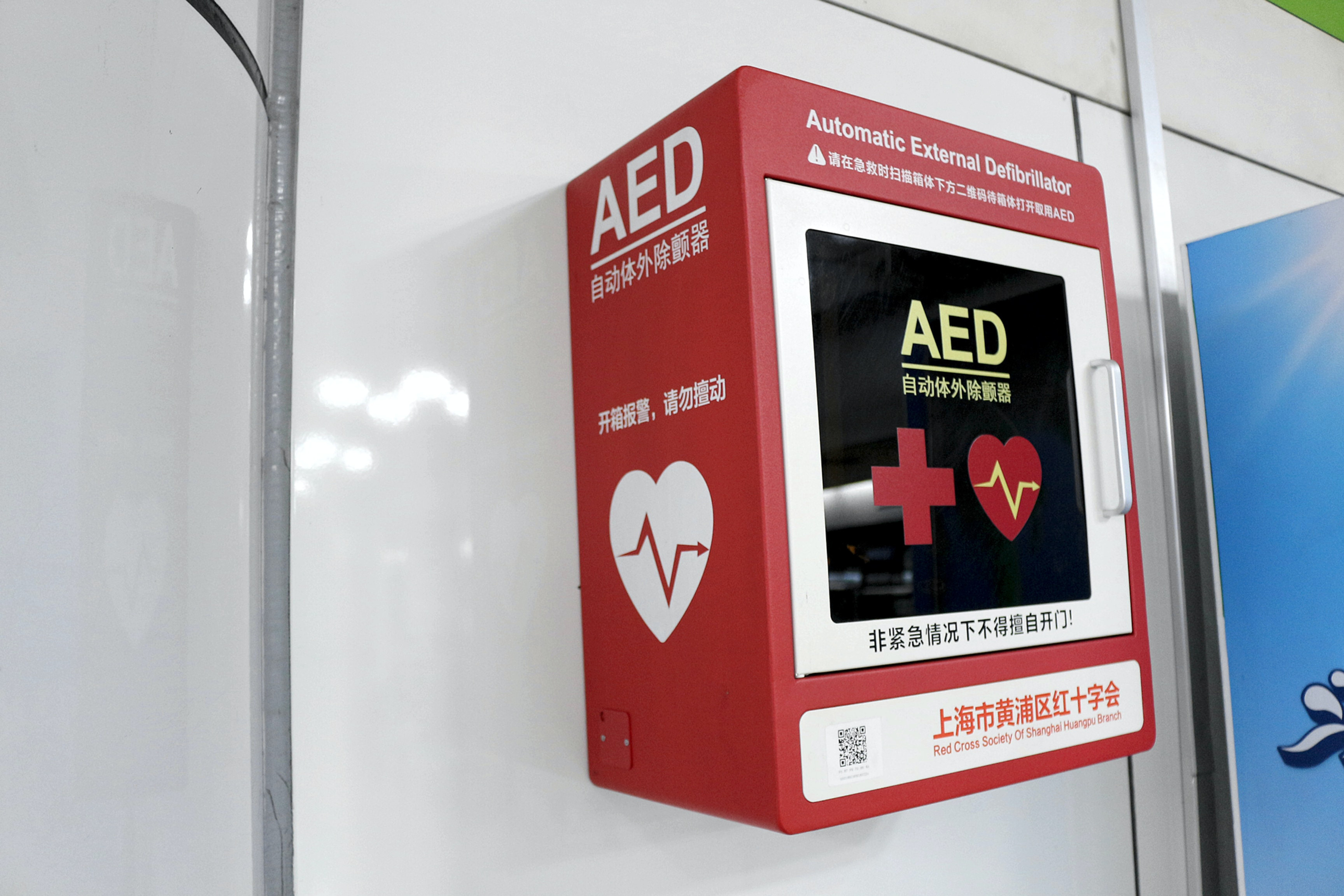 Level 2 : 1-day CPR and AED